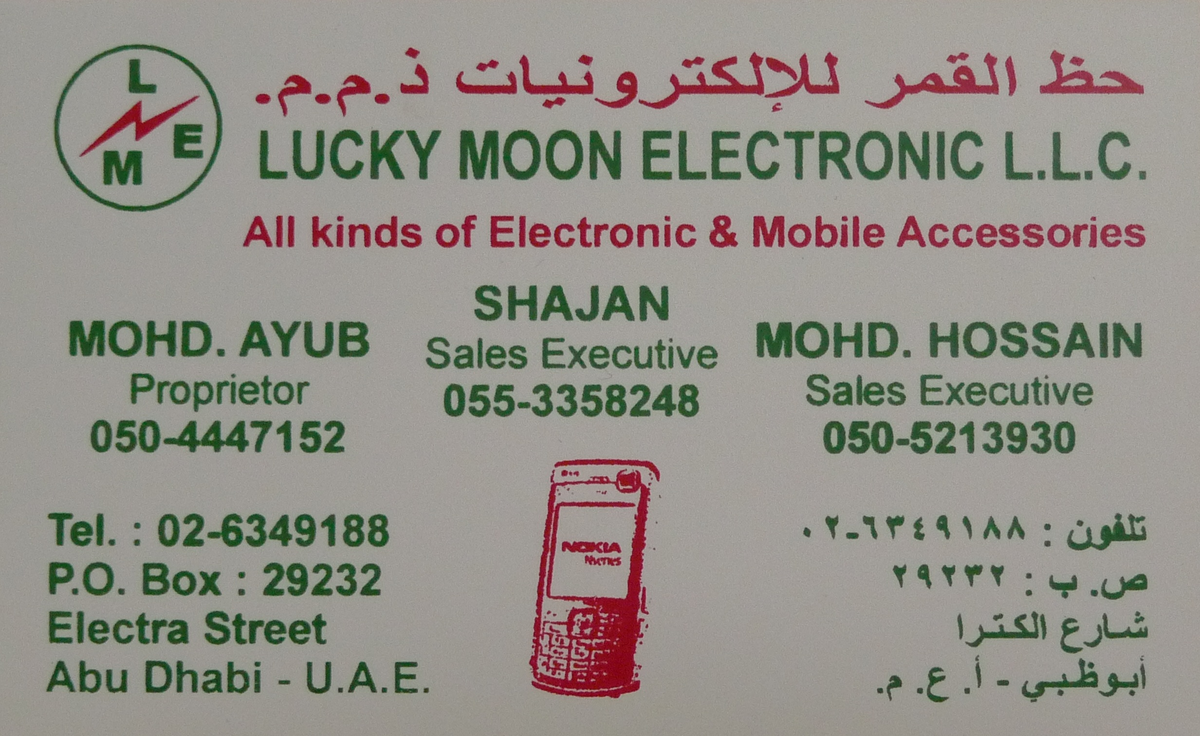 10 lucky moon electronic business card design and innovation lab sizesmax width 300px 100vw 300px magicingreecefo Gallery